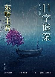 東野圭吾作品:11字謎案(對照《惡意》中小說家作案,它是探索人性之惡的雙生之作。是一本風格迥異的杰作)