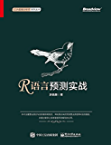 R语言预测实战 (CDA数据分析师系列丛书)