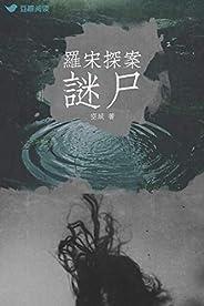 罗宋探案:谜尸(修订版)