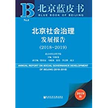 北京社会治理发展报告(2018~2019) (北京蓝皮书)
