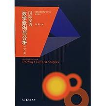 国际汉语教学案例与分析(修订版)