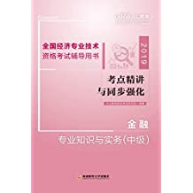 中公版·2019全国经济专业技术资格考试辅导用书:考点精讲与同步强化金融专业知识与实务(中级)