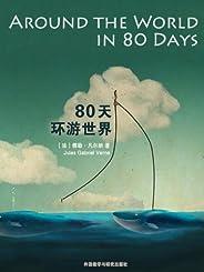 80天环游世界(外研社双语读库) (名著起步阅读精选) (English Edition)
