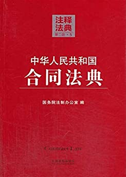 """""""中华人民共和国合同法典 (注释法典)"""",作者:[国务院法制办公室]"""