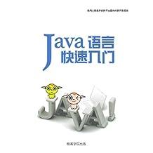 Java 语言快速入门(极客学院)