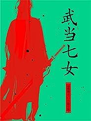 武当七女(还珠楼主小说全集)