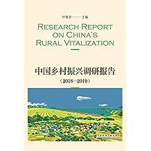 中国乡村振兴调研报告(2018~2019)(全2册)