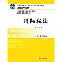 现代法学教材:国际私法(第六版)