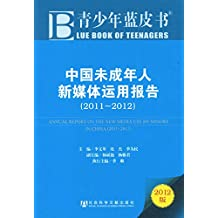 中国未成年人新媒体运用报告(2011~2012) (青少年蓝皮书)