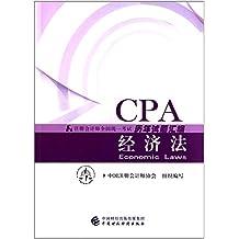 (2018年) 注册会计师全国统一考试历年试题汇编:经济法