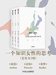 一个知识女性的思考系列:《边界》《过境》《荣誉》(《成为母亲》作者的三部自传式小说!)