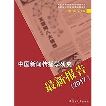 中国新闻传播学研究最新报告(2017)