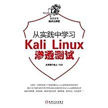 从实践中学习Kali Linux渗透测试 (信息安全技术大讲堂)