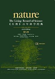 《自然》百年科学经典(英汉对照版)(第九卷)(1998-2001)(国内第一套英汉双语对照版的《自然》论文精选集,汇集了《自然》杂志自1869年创刊以来近150年间自然科学各领域(生物、物理、化学、天文、材料、基础医学、