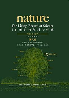 """""""《自然》百年科学经典(英汉对照版)(第九卷)(1998-2001)(国内第一套英汉双语对照版的《自然》论文精选集,汇集了《自然》杂志自1869年创刊以来近150年间自然科学各领域(生物、物理、化学、天文、材料、基础医学、地球科学等)的重大发现和发明)"""",作者:[珀尔马特, 等, Sir John Maddox, Sir Philip Campbell, 路甬祥]"""