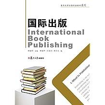 国际出版(International Book Publishing 英文) (English Edition)