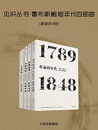 霍布斯鲍姆年代四部曲(套装共4册)(见识丛书)