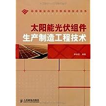 太阳能光伏组件生产制造工程技术 (新能源及高效节能应用技术丛书)