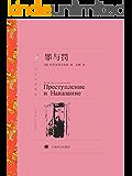 罪与罚【上海译文出品!俄国大文豪陀思妥耶夫斯基的代表作, 本书配有精美黑白插图】(译文名著精选)