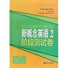 新概念英语2阶段测试卷