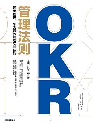 OKR管理法则:阿里巴巴、华为绩效管理实战技巧
