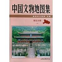 中国文物地图集:湖北分册(上下)