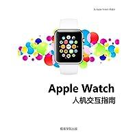 Apple Watch 人机交互指南(极客学院)