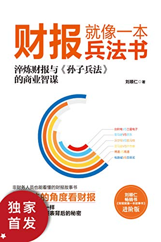财报就像一本兵法书 - 刘顺仁(epub+mobi+azw3)