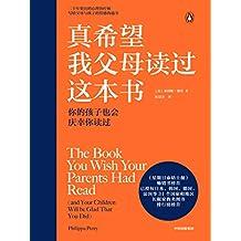 真希望我父母读过这本书(《星期日泰晤士报》畅销书榜首,授权日本、韩国等31个国家和地区,长踞家教类图书排行榜榜首。二十年资历心理治疗师写给父母和孩子的情感沟通书)