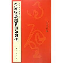 中国碑帖名品73:黄庭坚廉颇蔺相如列传