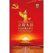 京韵大鼓:红色经典大荟萃(4CD)
