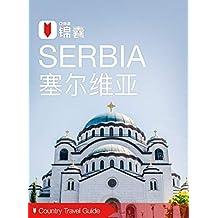 穷游锦囊:塞尔维亚