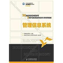 管理信息系统 ()