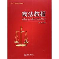 商法教程 (21世纪工商管理精品教材)