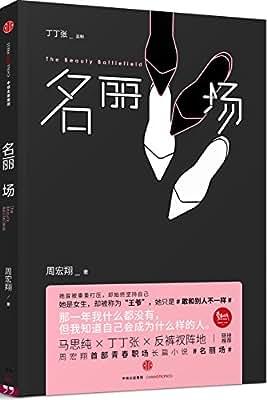 名丽场.pdf