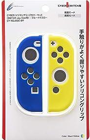 CYBER 硅胶手柄套 ( SWITCH Joy-Con 用) ブルー × イエロー
