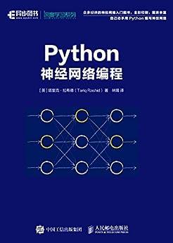 """Python神经网络编程(异步图书)"",作者:[塔里克·拉希德(Tariq Rashid)]"