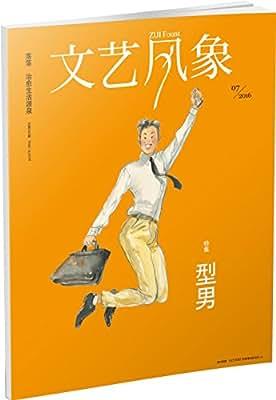 文艺风象·型男.pdf