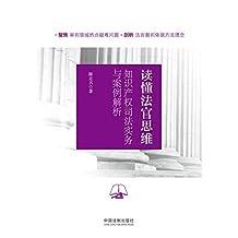 读懂法官思维:知识产权司法实务与案例解析