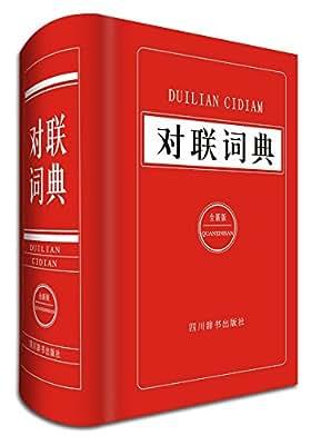 对联词典.pdf