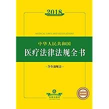 2018中华人民共和国医疗法律法规全书:含全部规章