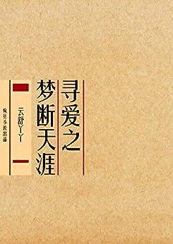 """""""寻爱之梦断天涯"""",作者:[云舒丫丫 著]"""