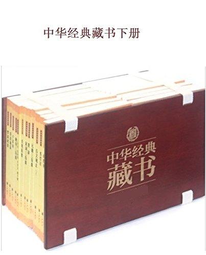 中华经典藏书(升级版)下部