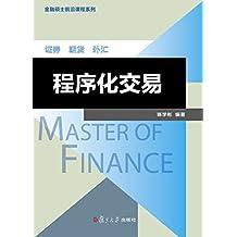 金融硕士前沿课程系列:程序化交易