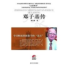 中国财政科研教学的老兵——邓子基传 (大家丛书)