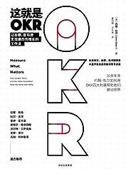 这就是OKR:让谷歌、亚马逊实现爆炸性增长的工作法