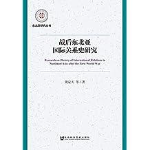 战后东北亚国际关系史研究 (东北亚研究丛书)