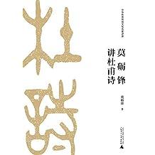 莫砺锋讲杜甫诗(中华优秀传统文化名家讲座第二辑)