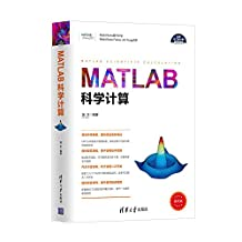 科学与工程计算技术丛书:MATLAB科学计算