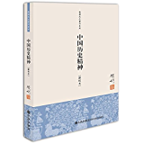中国历史精神